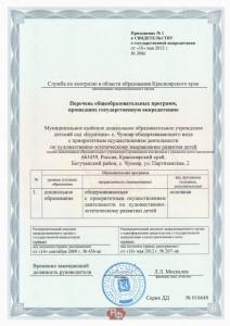 аккредитация-2