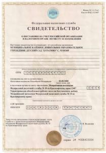 постановка на учет налоговая _000