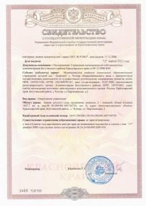 регистрация-43