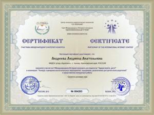 Андреева Людмила Анатольевна