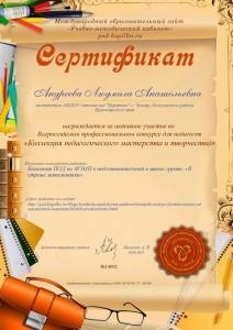 Андреева Л.А сертификат за работу