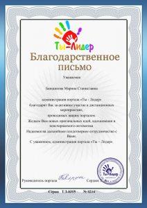 Благодарственное письмо за активное участие в дистационных мероптиятиях