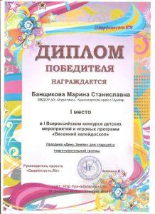 Диплом победителя Всероссийский конкурс 1 место