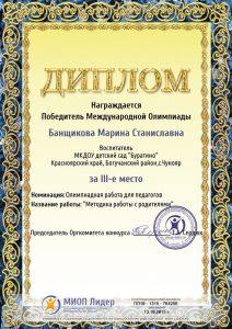 Диплом победителя Международной Олимпиады Методика работы с родителями 3 место