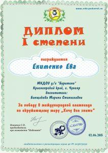 Екименко Ева