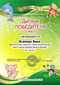 Победитель В МИРЕ ЖИВОТНЫХ 280503