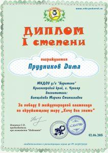 Прудников Дима