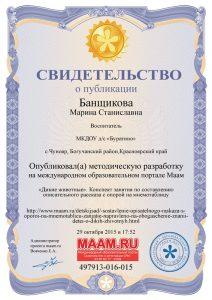 Свидетельство о публикации на международном портале маам.ру