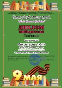 Секретарева Юля Май весна победа стихотворение