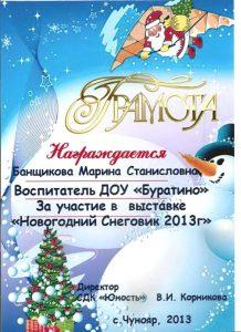 Сертификат участника выставки Новогодний снеговик