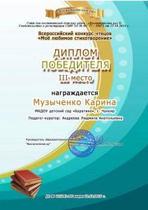 диплом победителя музыченко