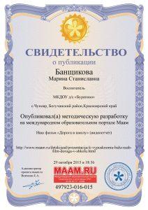 публикация на международном портале маам.ру 2015г