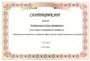 Сертификат_000