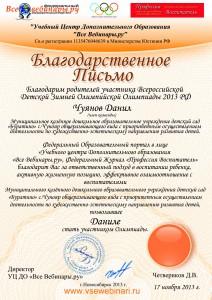 Чуянов Данил