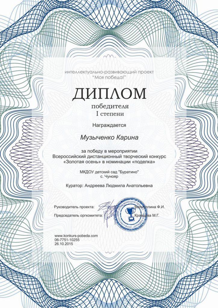 Музыченко Карина - поделка