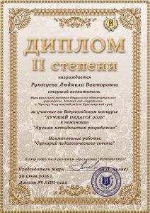 Рукосуева Людмила Викторовна