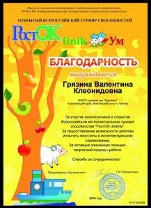 IMG_20170928_161425