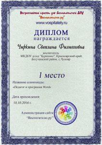 Диплом конкурс 16 (1)